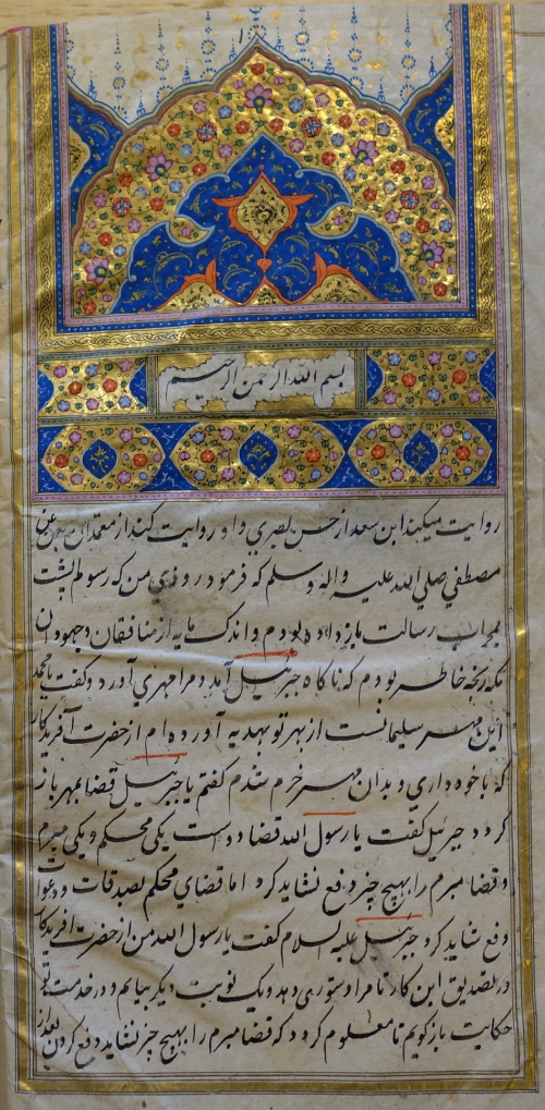 Illuminated sarlawḥ and opening passage of the Qiṣṣah-′i qaz̤āʾ va qadr. British Library, IO Islamic 4806, f. 1v.