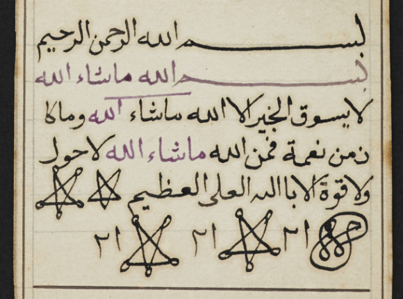 Magical signs include the pentagram, with looped tips or 'lunettes', and in the lower right corner the angka sangga Siti Fatimah. British Library, Or. 16875