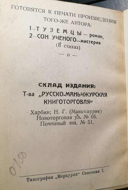The back cover of Tam, na drugom beregu Amura, advertising further works by the author