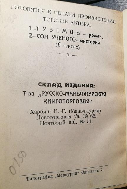 MarkGamsaGeorgievskii back matter