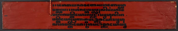 Kammavaca manuscript in Pali in Burmese square script, written on palm leaf, 19th century. Shown at the top is the binding board, with lacquered and gilt lotuses in roundels; below is the text written in black lacquer on a red lacquer ground. British Library, Or. 12010E, f. 1r