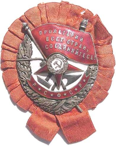 Image 1-Orden_Krasnogo_Znameni_RSFSR_1918