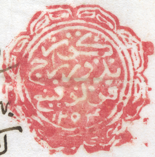 Malay seal of the British governor of Penang, inscribed Gurnadur Raja Pulau Pinang 1204, 'The Governor, ruler of Penang island, 1204' (AD 1789/90) (#327), stamped on a record of the sale of a Keling slave named Abdul Rahman by Fakir Sahib to Malim Sahib for 40 rial, 2 Rabiulakhir 1206 (29 November 1791). British Library, IOR: R/9/22/11, f.437