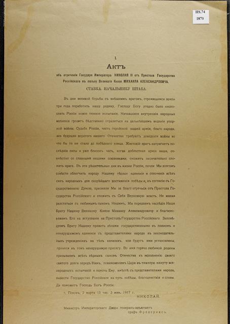 HS.74-1870(5)