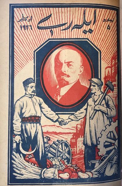 14499tt26 Ileri Lenin Portrait
