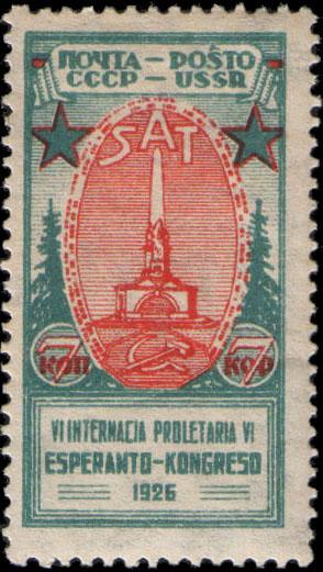 ESperantoRevolucioStamp_Soviet_Union_1926_243