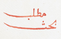 Three marginal topic indicators in the Adat Aceh manuscript (rotated for ease of reading), from left to right: baḥth tiga puluh gajah, 'on the 30 elephants' (f. 73v); simply maṭlab baḥth, 'section on', without indication of subject (f. 152v); maṭlab baḥth perintah segala hulubalang, 'section on regulations for warriors' (f. 17r). British Library, MSS Malay B.11