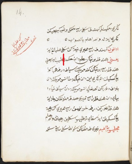 The BL manuscript of Adat Aceh is a neat copy of the Edinburgh manuscript shown above, written by the same scribe, but he mistakenly left out two full pages at the point indicated by the red mark between the words hikmat and tabib. British Library, MSS Malay B.11, f. 14r