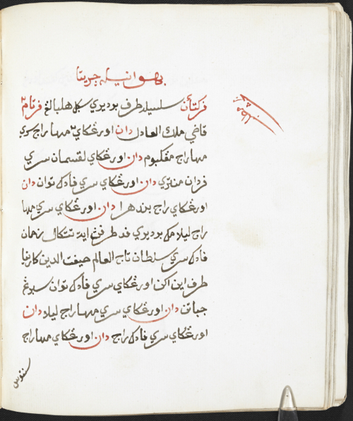 Silsilah taraf berdiri segala hulubalang, section on the order of precedence for the line up of chiefs. British Library, MSS Malay B.11, f.103v