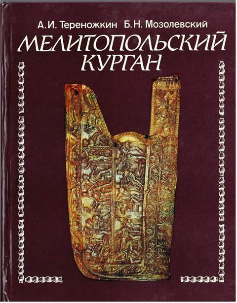 ScythiansMelitopolBarrow