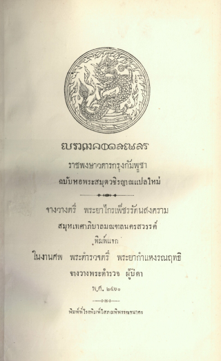 Title page of a Thai cremation volume published in 1917 on occasion of the funeral of Phraya Kamhaeng Ronnarit, sponsored by the deceased's son Phraya Kraiphet Rattanasongkhram. The book contains the Chronicle of the Kingdom of Cambodia, held at the Vajiranana Library in manuscript form, translated into modern Thai and with a foreword by Prince Damrong Ratchanuphap. British Library, Siam.70