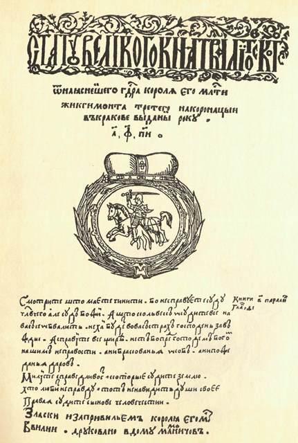 BelarusianAlphabetsStatute1588(2)