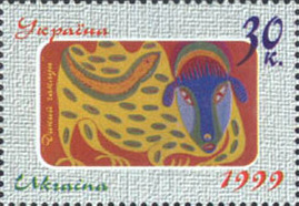 Postage stamp with an animal picture by Prymachenko