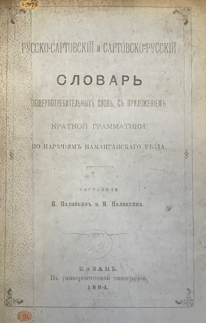 12975l21 RusskoSartovskii Slovar Cover Page