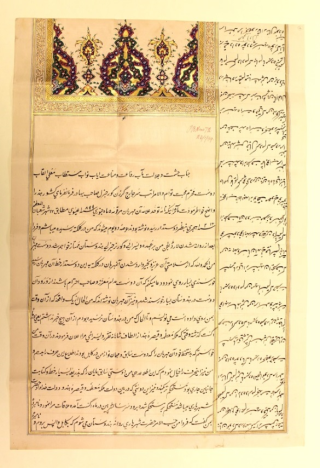 One of two images of a letter sent by the Emir of Baghdad to Lord Curzon in 1899. This image is taken under normal light conditions, with clear neat Arabic script contained in two borders, underneath a decorative image heading in red and gold.