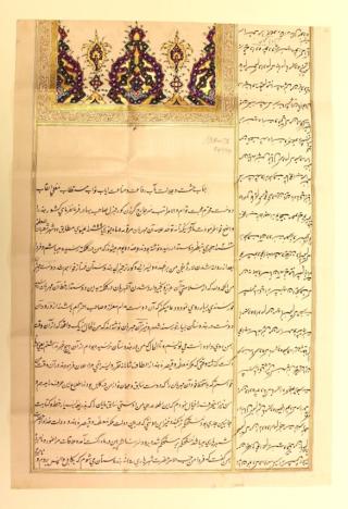 Letter from Emir