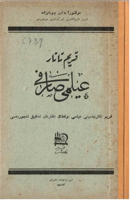 Cover of the grammar book 'Qırım Tatar ilmi sarfı'