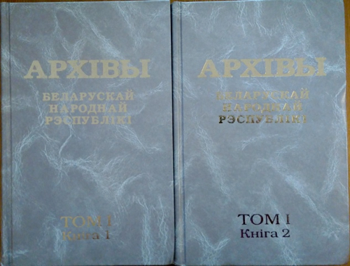 Covers of the two volumes of 'Arkhivy Belaruskaĭ Narodnaĭ Rėspubliki'