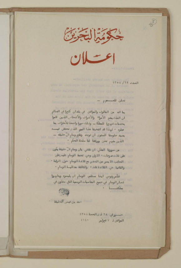 Alan issued by the Sheikh of Bahrain concerning the Order of the Khalifah