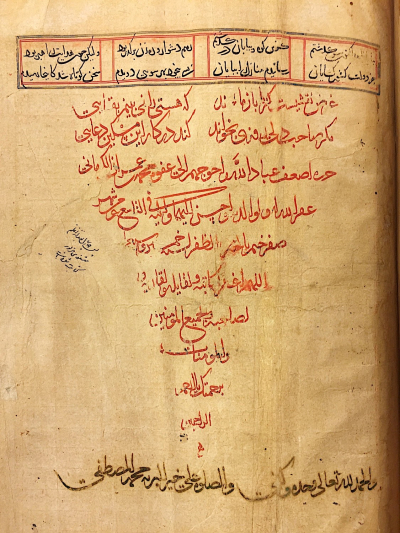The colophon signed by the scribe - Malek Library  5980  p. 708_1500