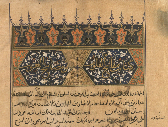 Heading (sarlawḥ) of the Mafātiḥ al-qulūb of Khvājū - Tehran University 2043  f. 1v_1500