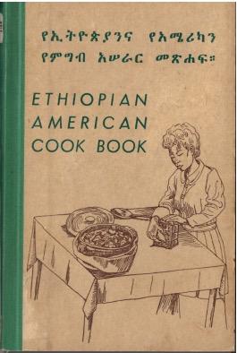 Afework Mengesha, የኢትዩጵያንና የአሜሪካን የምግብ አሠራር መጽሐፍ Ethiopian American Cook Book. Asmara: National Literacy Campaign Organization,196?. (BL 754. qq. 2)