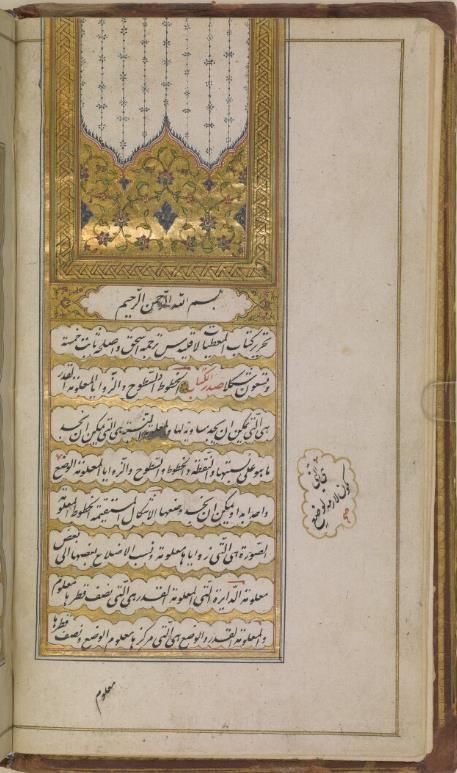 Islamic manuscript - Arabic versions of seven Greek treatises on mathematics