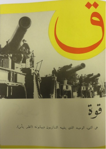 ʻIrāq – an independent Arab state with total independence that is allied to its friend, England and refused to 'enjoy the privileges' of the new Nazi regime because it holds fast to its freedom and independence'. Fasād: Corruption – the primary characteristic of the Nazi Government and what Hitler wants to spread around the world. Qūwah: force – the only thing that is understood and feared by the Nazis.