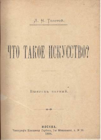 Cover of Tolstoy's 'Chto takoe iskusstvo?'