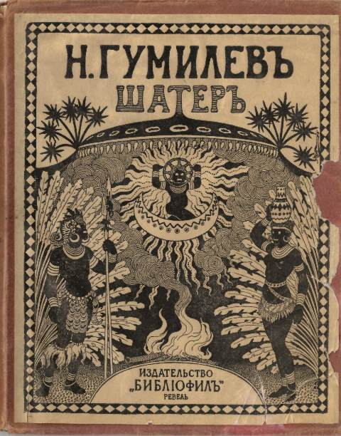 Cover of 'Shater' with a stylised African scene