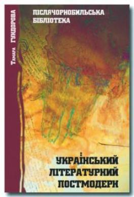 Cover of 'Pisliachornobylska biblioteka'