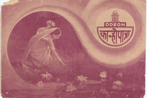 Advert for Odeon, showing a woman picking a lotus from a pond.