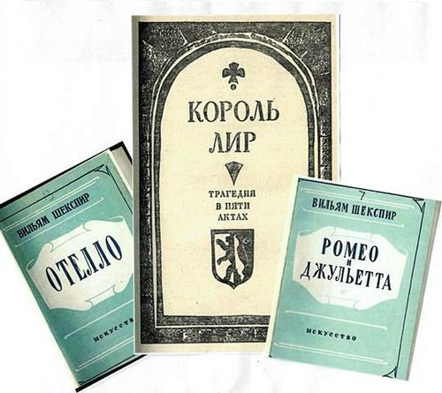 Covers of Pasternak's translations of Translations of 'Othello', 'King Lear' and 'Romeo and Juliet'