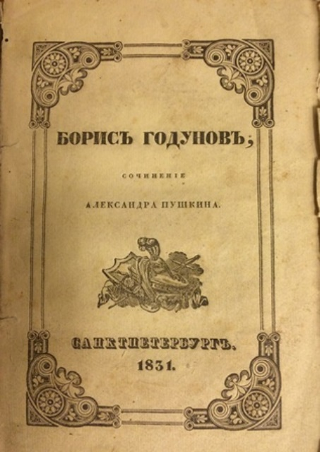 Cover of the first edition of Pushkin's 'Boris Godunov'