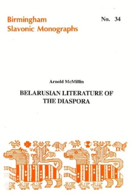 Cover of 'Belarusian Literature of the Diaspora