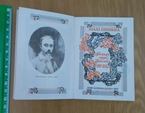 Title page of 'Mala Knyzhka' with floral decoration and a frontispiece portrait of Shevchenko