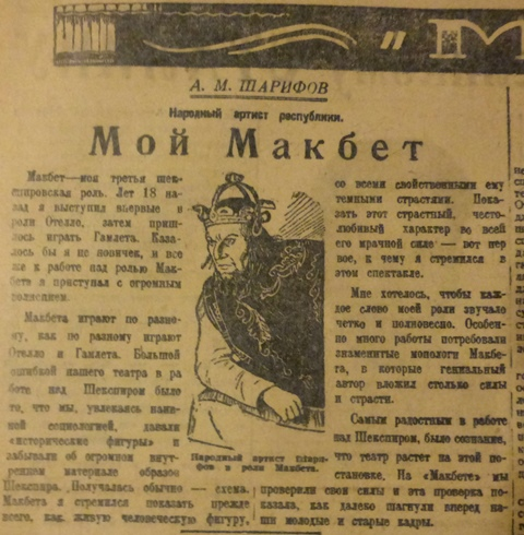 Maqbet article