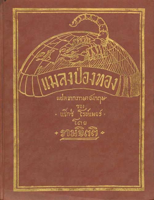 Siam284