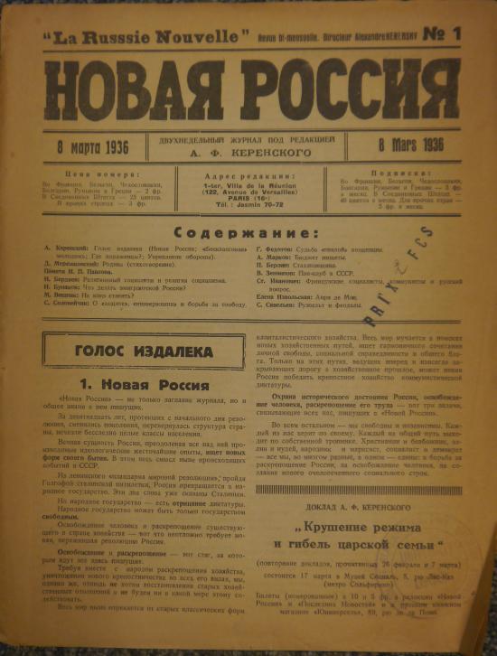 Kerensky's Novaia Rossiia