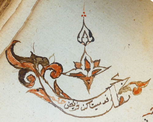 Subject marker inscribed maṭlab baḥth pada menyatakan hukum farā'iḍ, 'section on the laws of inheritance' British Library, Or.16035, f. 119v.