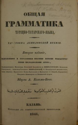 Russian edition of Kazem-Bek's Turko-Tatar grammar