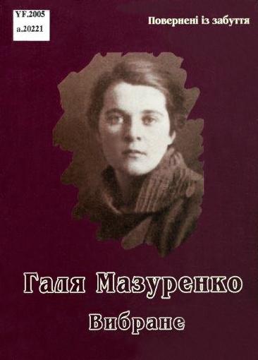 GalyaMazurenko