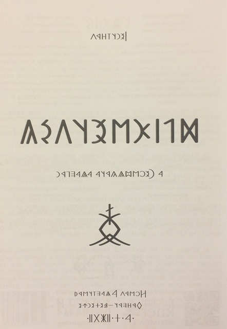 Title page of a Hungarian New Testament printed in runic script