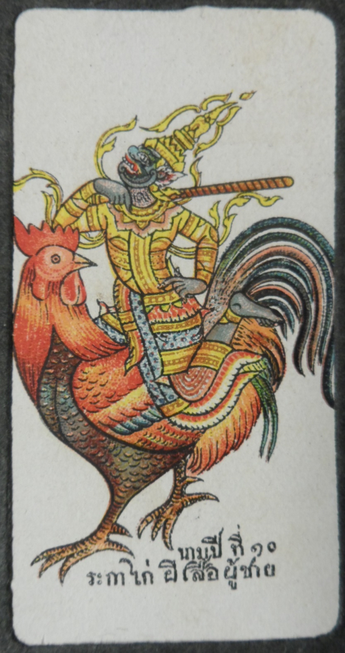 Thai trading card showing one of the fortune-telling symbols for the Year of the Rooster adopted from Phrommachāt manuscripts, [ca. 1920-1940]. These collectibles, which came with packages of cigarettes, were very popular in the first decades of the 20th century. British Library, ORB.30/6575, p.2