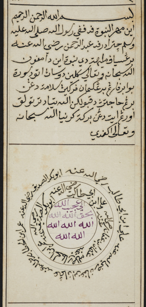 The circular diagram depicts the Seal of Prophethood said to be on the cheek of the prophet. In the centre is the name of God, and in the border are the names of the four first Caliphs of Islam. British Library, Or. 16875