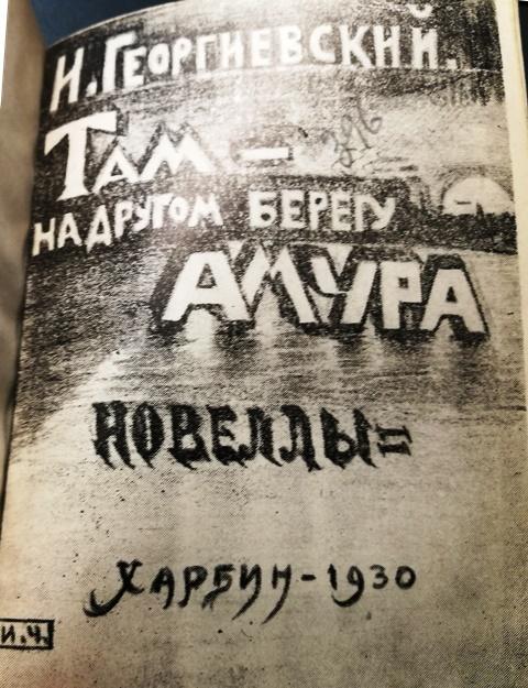MarkGamsaGeorgievskii cover