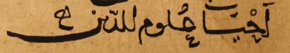 Iḥyāʾ ʿulūm al-dīn, title from a 13th c. manuscript. British Library, Or 4268, f. 20v (detail)
