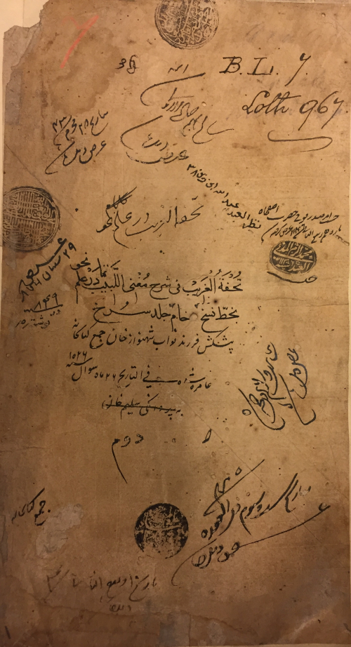 Arabic manuscript from Bijapur Library, 1617. British Library, Mss Bijapur 7