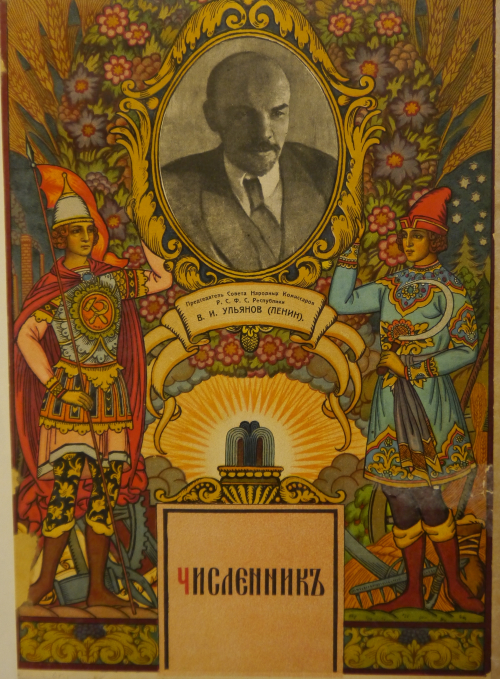 45-Lenin-calendar-Cup.645.a.6