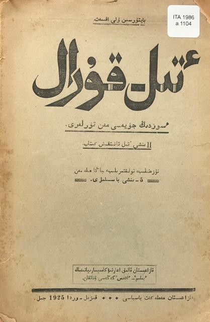 ITA1986a1104 Baitursynov Grammar Cover Page